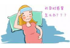 孕期感冒发烧怎么办?