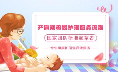 国家团体标准出台规范服务流程(月嫂)产后护理服务迎来科学时代