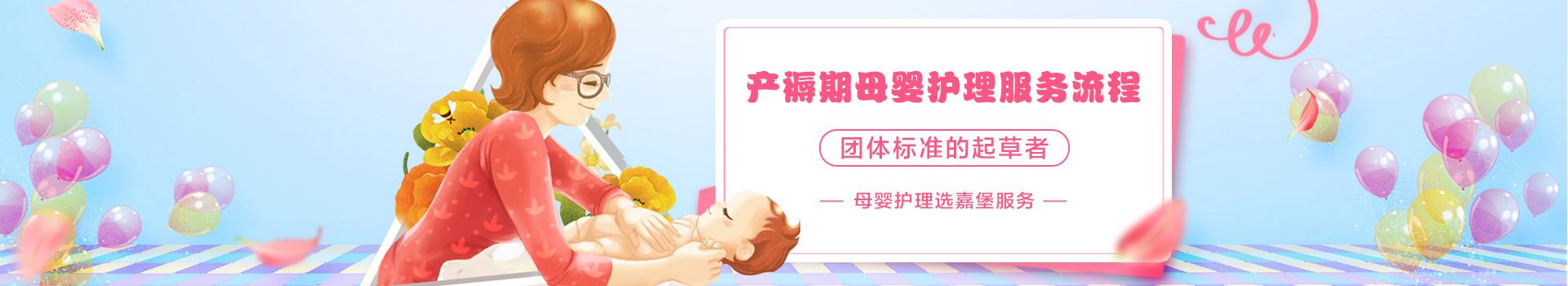 产褥期母婴护理服务流程