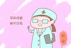 嘉堡服务:备孕时,你做过孕前检查了吗?原来好处辣么多~