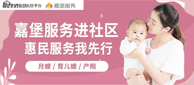 嘉堡服务携手太重物业走进社区,提供优质母婴服务!