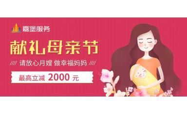 献礼母亲节,签约月嫂最高立减2000元!