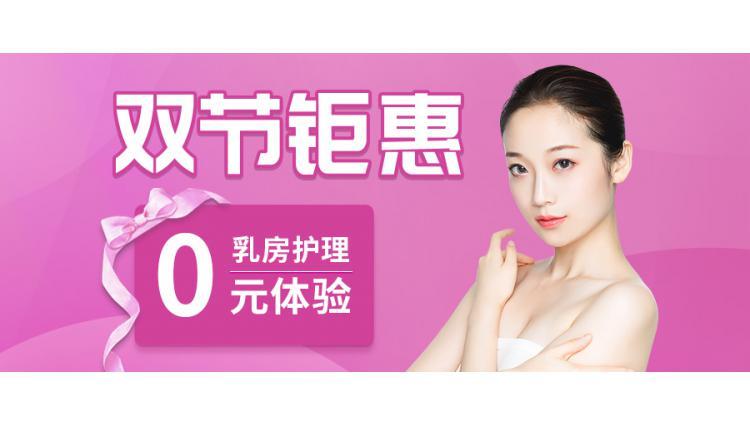 """免费!双节钜惠,0元体验""""乳房护理""""!"""