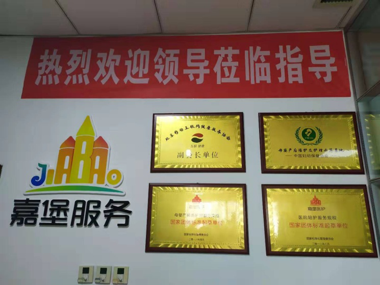 嘉堡太原培训中心